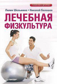 Николай Балашов -Лечебная физкультура