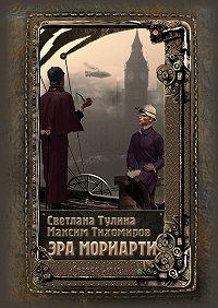 Максим Тихомиров, Светлана Тулина - Эра Мориарти