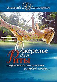 Дмитрий Держируков -Ожерелье для Риты (сборник)