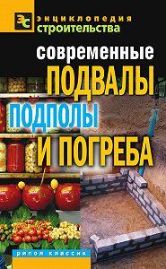 Галина Серикова - Современные подвалы, подполы и погреба
