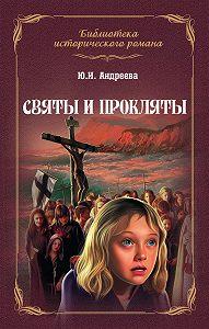 Юлия Андреева -Святы и прокляты