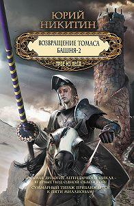 Юрий Никитин -Возвращение Томаса. Башня-2 (сборник)