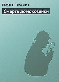 Наталья Никольская -Смерть домохозяйки
