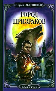 Сергей Болотников -Город призраков