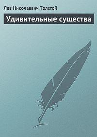 Лев Толстой -Удивительные существа