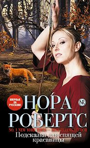 Нора Робертс -Подсказка для спящей красавицы