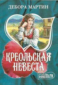 Дебора Мартин -Креольская невеста