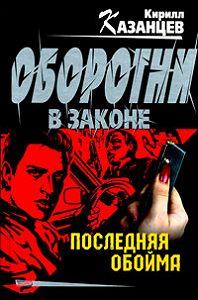 Сергей Гайдуков -Последняя обойма
