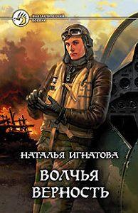 Наталья Игнатова -Волчья верность
