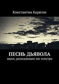 Константин Карягин -Песнь дьявола. звуки, разъедающие нас изнутри