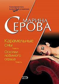 Марина Серова - Карамельные сны