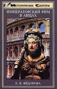 Елена Федорова -Императорский Рим в лицах