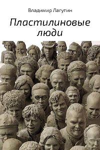 Владимир Лагутин -Пластилиновые люди