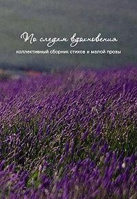 Коллектив авторов -По следам вдохновения (сборник)