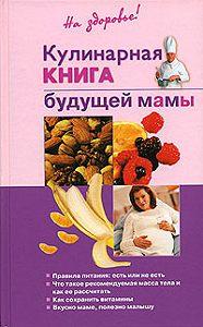 Ольга Торозова -Кулинарная книга будущей матери