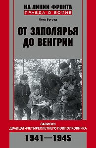 Петр Боград - От Заполярья до Венгрии. Записки двадцатичетырехлетнего подполковника. 1941–1945