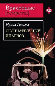 Ирина Градова -Окончательный диагноз