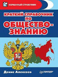 Денис Алексеев -Краткий справочник по обществознанию