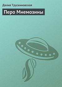 Далия Трускиновская -Перо Мнемозины