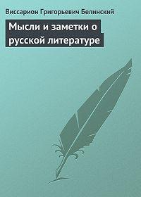 В. Г. Белинский -Мысли и заметки о русской литературе