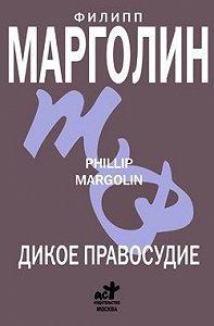 Филип Марголин -Дикое правосудие