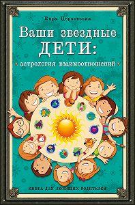 Кира Церковская -Ваши звездные дети. Астрология взаимоотношений