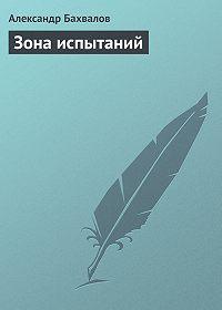 Александр Бахвалов -Зона испытаний