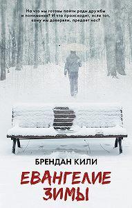 Брендан Кили -Евангелие зимы