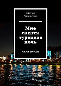 Кристина Романютенко -Мне снится турецкая ночь. Часть вторая