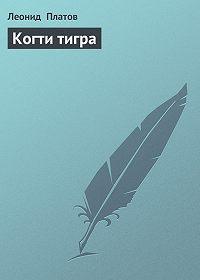 Леонид Платов -Когти тигра
