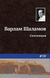 Варлам Шаламов -Сентенция