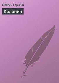 Максим Горький - Калинин