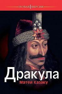 Матей Казаку -Дракула
