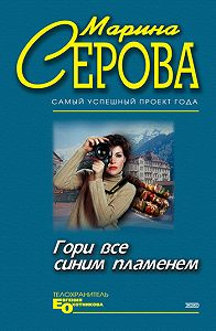 Марина Серова -Гори все синим пламенем