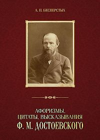 Анатолий Бесперстых - Афоризмы, цитаты, высказывания Ф. М. Достоевского