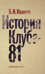 Борис Иванов -История Клуба-81