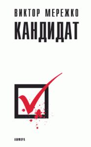 Виктор Мережко - Кандидат