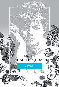 Мария Башкирцева -Мария Башкирцева. Дневник