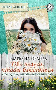 Марьяна Орлова -Две недели, чтобы влюбиться. Две недели, чтобы потерять себя