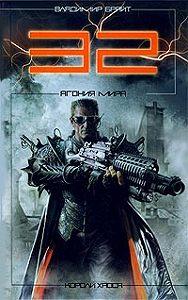 Владимир Брайт - 32. Агония мира