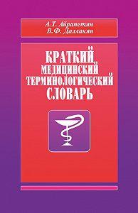 А. Айрапетян -Краткий медицинский терминологический словарь