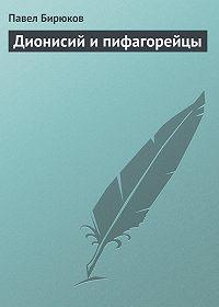 П. И. Бирюков -Дионисий и пифагорейцы