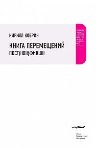 Кирилл Кобрин -Книга перемещений: пост(нон)фикшн