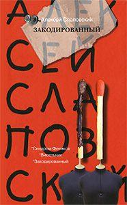 Алексей Слаповский - Закодированный (сборник)