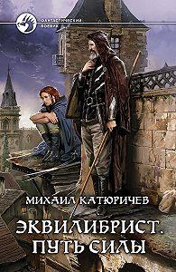 Михаил Катюричев -Эквилибрист. Путь силы