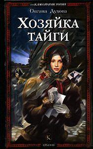Оксана Духова -Хозяйка тайги