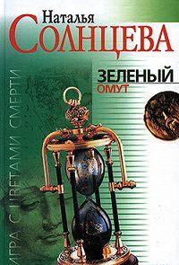 Наталья Солнцева -Зеленый омут