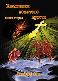 Геннадий Эсса -Властелин золотого креста. Книга 2