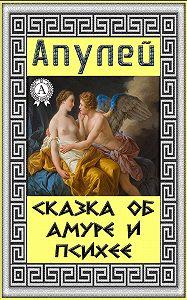 Апулей - Сказка об Амуре и Психее