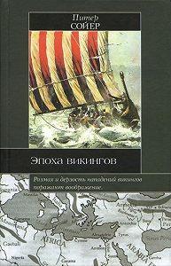 Питер Сойер -Эпоха викингов